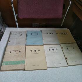 70年代老课本:代数、三角与代数、三角、立体几何、物理学(上下)、化学、电工学(8本合售)