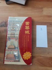 紫禁城全景手绘图 : 汉英对照