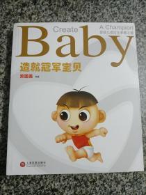 造就冠军宝贝 : 婴幼儿成功生养教之道 谢宏贝因美集团董事局主席