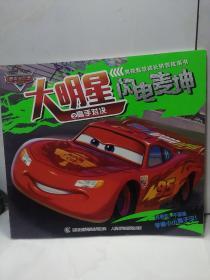 赛车总动员男孩智慧成长拼音故事书 大明星闪电麦坤之高手对决