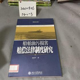 船舶油污损害赔偿法律制度研究