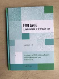 扫叶留痕:上海期刊编校差错辨析365例