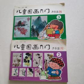儿童国画入门2、3【2本合售】