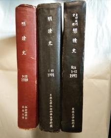 明清史(复印报刊资料)1989全年、1991全年、1992全年【三年合售】