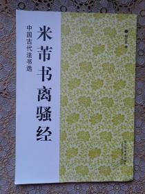 (中国古代法书选)米芾书离骚经