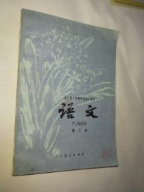 语文,第二册