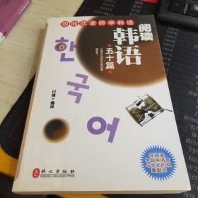跟陆欣老师学韩语:阅读韩语五十篇