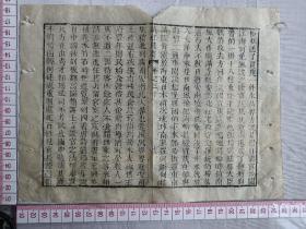古籍散页《续红楼梦》13