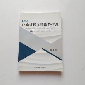 2020北京建设工程造价信息 第十辑
