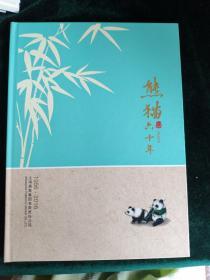熊猫六十年