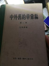 中外旧约章汇编  第二册