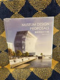 博物馆设计方案