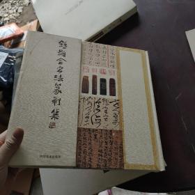 钟显金书法篆刻集