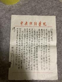 中央戏剧学院教授田文信札一页