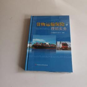 货物运输保险理赔实务