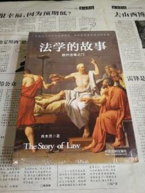 法学的故事:推开法律之门