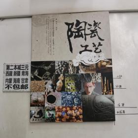 艺术设计方法与实践教程·工艺系列:陶瓷工艺 (第2 版)
