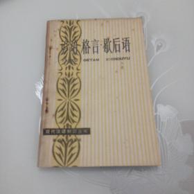 现代汉语知识丛书,谚语,格言,歇后语