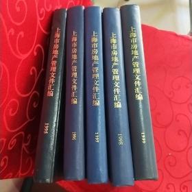 上海市房地产管理文件汇编(1995-1999)5册