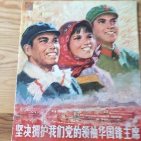 坚决拥护我们党的领袖华国锋主席,精品,单页,9:16号上