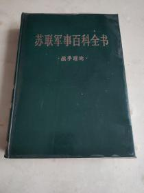 苏联军事百科全书 军 战争理论