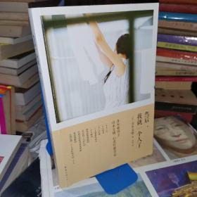 然后,我就一个人了:山本文绪作品04