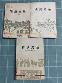 (4本合售馆藏书)青年文库:隋唐史话、西周史话、春秋史话。品相如图