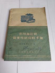 常用拖拉机简要性能资料手册(60年1版1印)