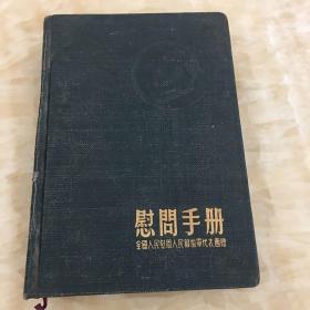 54年 全空白日记本 慰问手册 不缺页