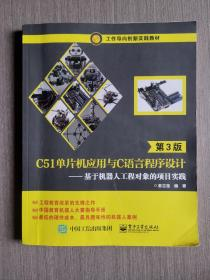 C51单片机应用与C语言程序设计(第3版) 基于机器人工程对象的项目实践