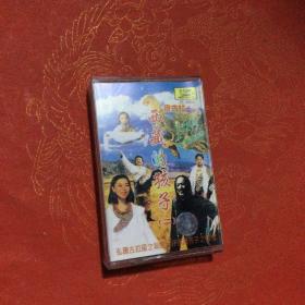 老磁带 唐古拉 西藏的孩子(二)有歌词【春雨轩收藏正版、磁带\\卡带\\录音带、全新正版已拆封】