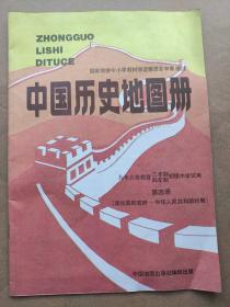 中国历史地图册 第四册(南京国民政府-中华人民共和国时期)