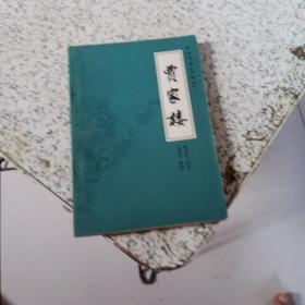贾家楼( 传统评书【兴唐传】)