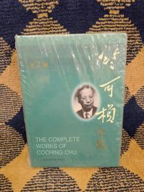 竺可桢全集(第2卷)