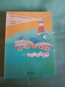 儿童人文与科学课外读本丛书.[ 在六百中成长. 我们一起读名著]
