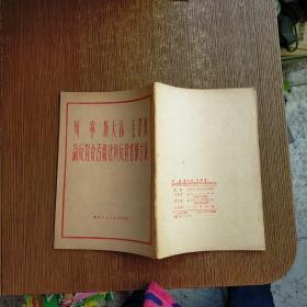 列宁 斯大林 毛泽东 论反对贪污腐化与反对官僚主义  竖版   馆藏 盖章  书脊梁破损