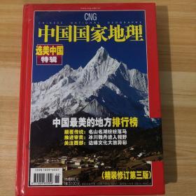 CHINESE NATIONAL GEOGRAPHY:中国国家地理