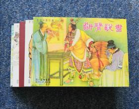 老连环画珍藏1(5册)