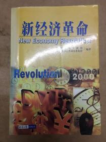 新经济革命