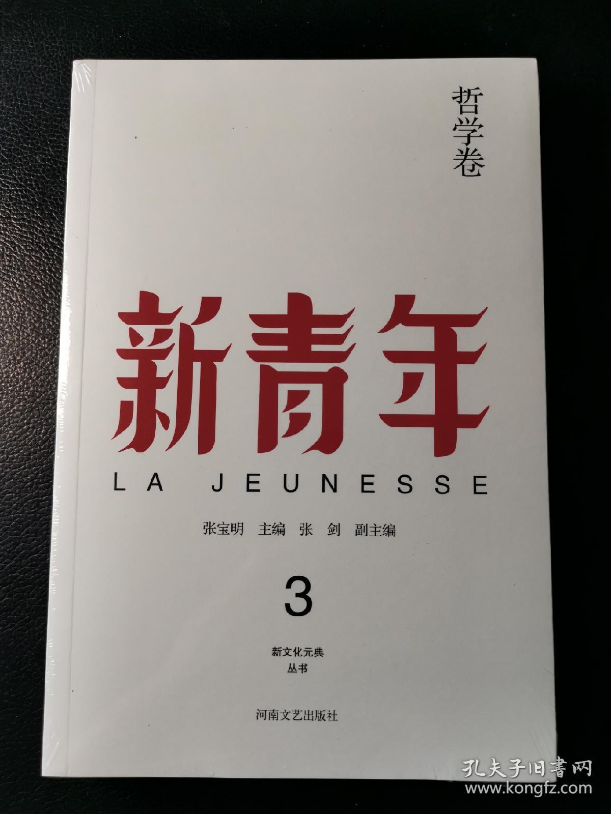 《新青年》创刊100周年纪念版:哲学卷