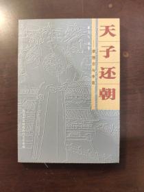 天子还朝;唐德宗与李晟【高陵文史第二十三期】