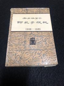 齐齐哈尔市师范学校志(1906一1985)