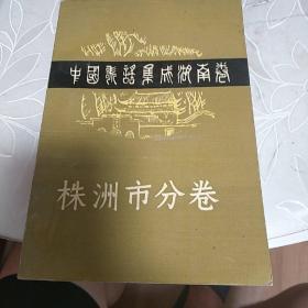 中国歌谣集成湖南卷株洲市分卷
