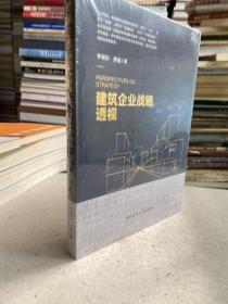 建筑企业战略透视——中国建筑业跟随中国经济,经历了风风雨雨、悲悲喜喜。本书作者通过对二十年来建筑行业的发展进行综合细致的分析,与读者一起透过纷繁复杂的表面,透视建筑行业深层次的实质和未来的走向。本书共分5篇25章,包括:透视行业、透视战略、透视业务、透视组织、展望未来。书中选取内容重点突出,言简意赅,具有较强的指导性,可供建筑行业管理人员参考使用。