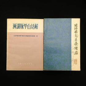 蒲辅周医疗经验,濒湖脉学白话解(两册合售)