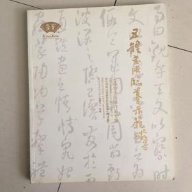 五体书法临摹作品专场(正版)