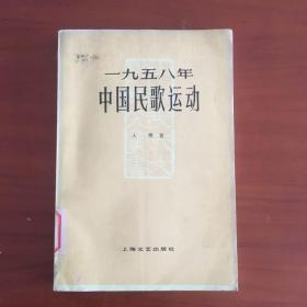 一九五八年中国民歌运动