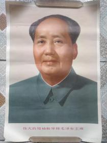 毛主席像 宣传画4开 包老