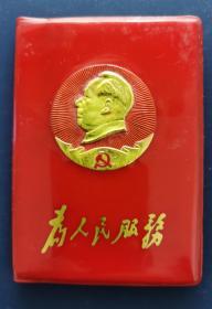 《为人民服务》—有毛主席像章镶嵌封面,1969年一版1印,孔网孤品!
