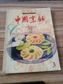 中国烹饪2000.3
